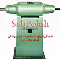 نمایندگی فروش دستگاه پرداختکاری موشکی ایران مدرن