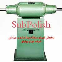 نمایندگی فروش دستگاه پرداختکاری موشکی ایران پولیش